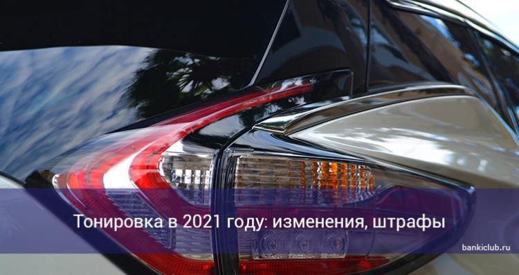 Тонировка в 2021 году: изменения, штрафы