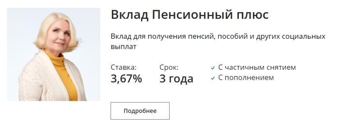 C:\Users\Лена\Desktop\вклад пенсионный.jpg