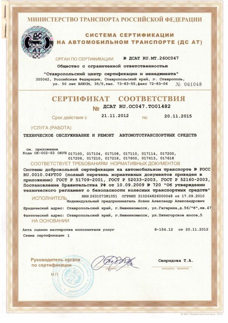 сертификат соответствия тонировки госту